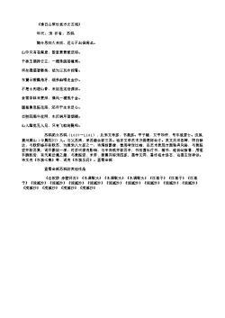 《佛日山荣长老方丈五绝》(北宋.苏轼)原文翻译、注释和赏析