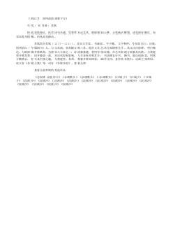 《西江月 再用前韵戏曹子方》(北宋.苏轼)原文翻译、注释和赏析