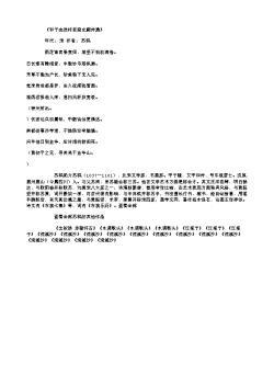 《和子由送将官梁左藏仲通》(北宋.苏轼)原文翻译、注释和赏析