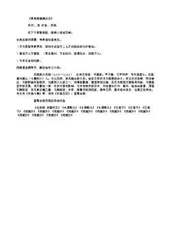 《表弟程德孺生日》(北宋.苏轼)原文翻译、注释和赏析