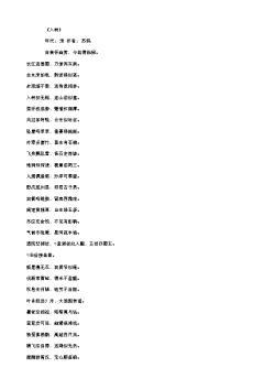 《入峡》(北宋.苏轼)原文翻译、注释和赏析