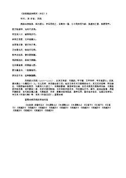 《送蒋颖叔帅熙河(并引)》(北宋.苏轼)原文翻译、注释和赏析