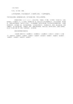 《木兰花令》(北宋.苏轼)原文翻译、注释和赏析