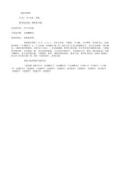 《题女唱驿》(北宋.苏轼)原文翻译、注释和赏析