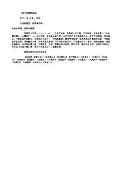 《慈云四景鹦鹉院》(北宋.苏轼)原文翻译、注释和赏析