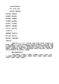 《次韵子由月季花再生》(北宋.苏轼)原文翻译、注释和赏析