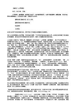 《踏莎行·山秀芙蓉》(北宋.苏轼)原文翻译、注释和赏析