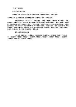 《十拍子/破阵子》(北宋.苏轼)原文翻译、注释和赏析