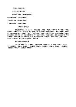 《书李世南所画秋景》(北宋.苏轼)原文翻译、注释和赏析