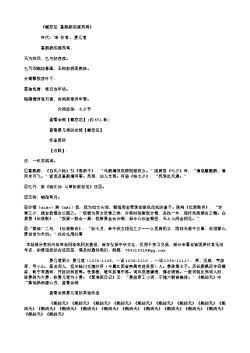 《蝶恋花·喜鹊桥成催凤驾》(北宋.苏轼)原文翻译、注释和赏析