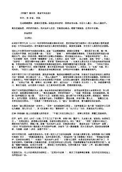 《河满子 湖州作,寄益守冯当世》(北宋.苏轼)原文翻译、注释和赏析