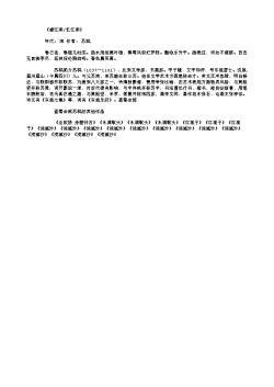 《望江南/忆江南》(北宋.苏轼)原文翻译、注释和赏析
