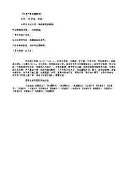 《和梅户曹会猎铁沟》(北宋.苏轼)原文翻译、注释和赏析