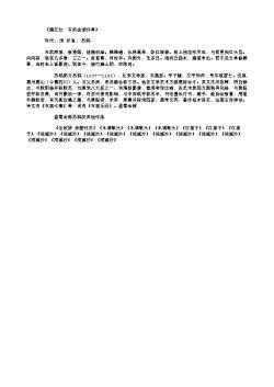 《满江红 东武会流怀亭》(北宋.苏轼)原文翻译、注释和赏析
