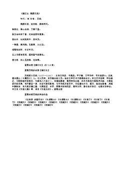 《满江红·清颍东流》(北宋.苏轼)原文翻译、注释和赏析