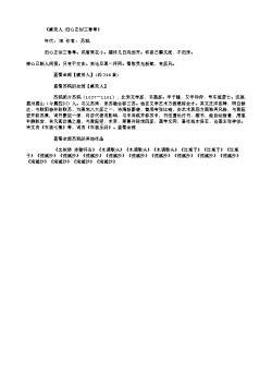 《虞美人·归心正似三春草》(北宋.苏轼)原文翻译、注释和赏析