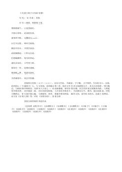 《次韵王郎子立风雨有感》(北宋.苏轼)原文翻译、注释和赏析