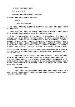 《严公厅宴,同咏蜀道画图,得空字》(北宋.苏轼)原文翻译、注释和赏析