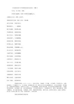 《次韵水官诗?并引原收有老泉水官诗,今删?》(北宋.苏轼)原文翻译、注释和赏析