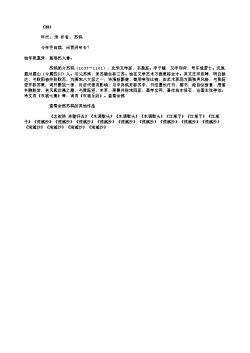 《柳》(北宋.苏轼)原文翻译、注释和赏析