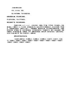 《次韵刘景文见寄》(北宋.苏轼)原文翻译、注释和赏析