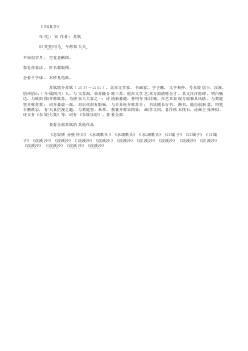 《归真亭》(北宋.苏轼)原文翻译、注释和赏析