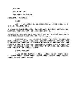《上元侍宴》(北宋.苏轼)原文翻译、注释和赏析