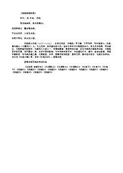 《别海南黎民表》(北宋.苏轼)原文翻译、注释和赏析