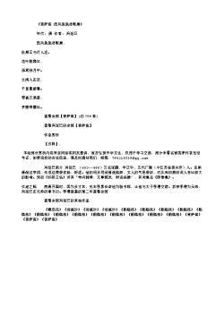 《菩萨蛮·西风袅袅凌歌扇》(北宋.苏轼)原文翻译、注释和赏析