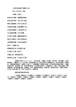《次晁无咎韵阎子常携琴入村》(北宋.苏轼)原文翻译、注释和赏析