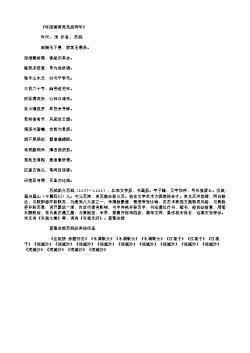 《怀西湖寄晁美叔同年》(北宋.苏轼)原文翻译、注释和赏析