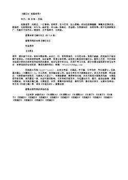 《满江红·忧喜相寻》(北宋.苏轼)原文翻译、注释和赏析