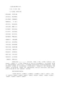 《送鲁元翰少卿知卫州》(北宋.苏轼)原文翻译、注释和赏析