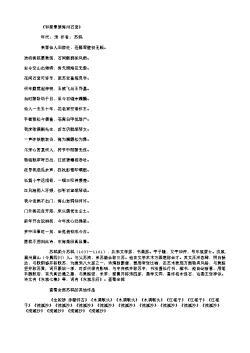 《和蔡景繁海州石室》(北宋.苏轼)原文翻译、注释和赏析