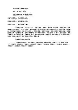 《次韵刘景文赠傅曦秀才》(北宋.苏轼)原文翻译、注释和赏析