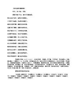 《送刘道原归觐南康》(北宋.苏轼)原文翻译、注释和赏析