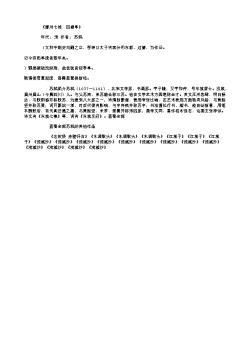 《濠州七绝 四望亭》(北宋.苏轼)原文翻译、注释和赏析