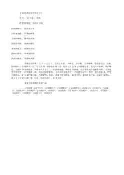 《城南县尉水亭得长字》(北宋.苏轼)原文翻译、注释和赏析