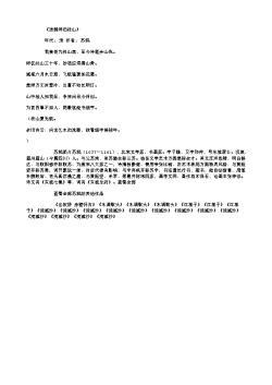 《送渊师归径山》(北宋.苏轼)原文翻译、注释和赏析