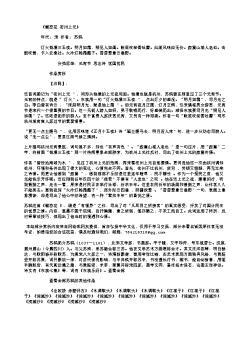 《蝶恋花 密州上元》(北宋.苏轼)原文翻译、注释和赏析