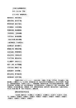 《次韵子由病酒肺疾发》(北宋.苏轼)原文翻译、注释和赏析