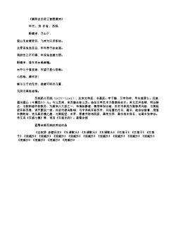 《襄阳古乐府三首野鹰来》(北宋.苏轼)原文翻译、注释和赏析