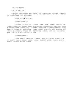 《南乡子·冰雪透香肌》(北宋.苏轼)原文翻译、注释和赏析
