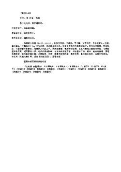 《雷州八首》(北宋.苏轼)原文翻译、注释和赏析