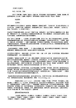 《江神子/江城子》(北宋.苏轼)原文翻译、注释和赏析