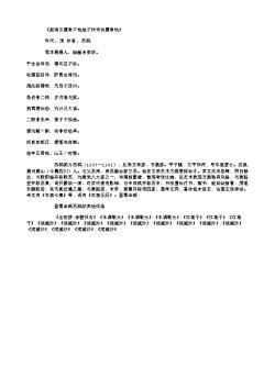 《叔弼云履常不饮故不作诗劝履常饮》(北宋.苏轼)原文翻译、注释和赏析