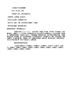 《次韵林子中王彦祖唱酬》(北宋.苏轼)原文翻译、注释和赏析