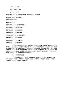 《孤山二咏(并引)》(北宋.苏轼)原文翻译、注释和赏析