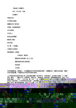 《洞仙歌·江南腊尽》(北宋.苏轼)原文翻译、注释和赏析