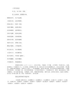 《答李邦直》(北宋.苏轼)原文翻译、注释和赏析